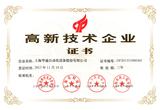 华通高新企业证书