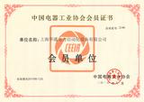 中国电器工业协会会员证书